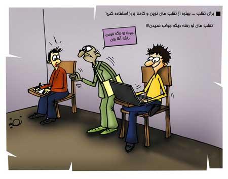 کاریکاتور امتحانات,کاریکاتور