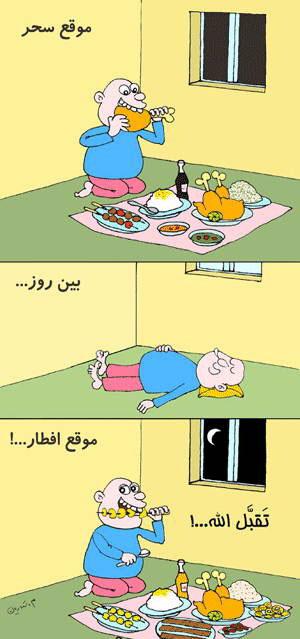 کاریکاتورهای ماه رمضان,ماه رمضان