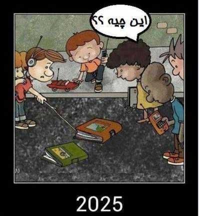 آینده فرزندان,آینده کودکان,کاریکاتور