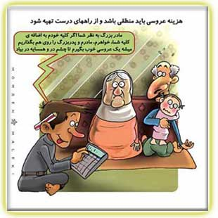 تیپ تاپ کاریکاتور 95