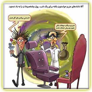 کاریکاتور 95