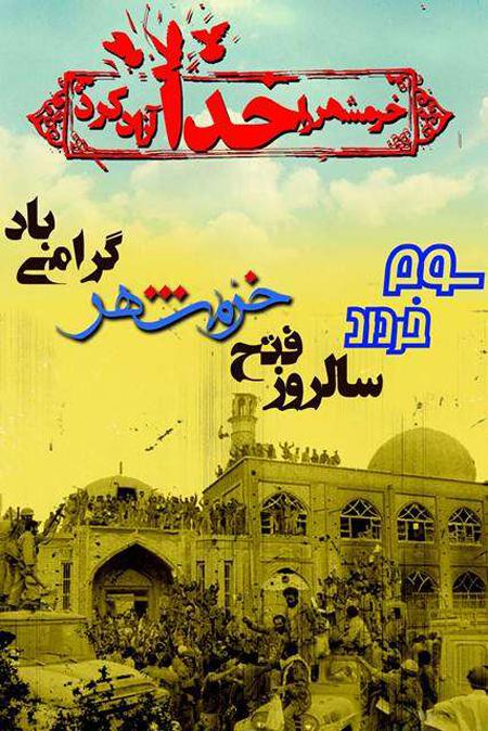 جملکس آزادسازی خرمشهر, عکس نوشته تبریک آزادسازی خرمشهر