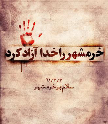 جملکس آزادسازي خرمشهر, عکس نوشته تبريک آزادسازي خرمشهر