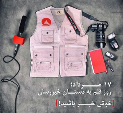 متن تبریک روز خبرنگار, تبریک روز خبرنگار