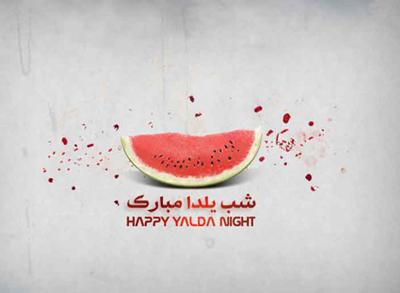 عکس و متن شب یلدا, شعر و متن شب یلدا
