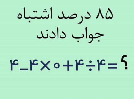 جدیدترین معمای ریاضی, معما با جواب