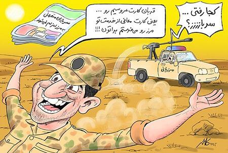 تصاویری از کاریکاتور سربازی,نقاشی کاریکاتور سربازی,پوسترهایی از کاریکاتور سربازی