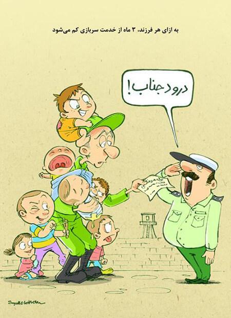 کاریکاتور سرباز فراری,کاریکاتور سربازی دختران,تصاویری از کاریکاتور سرباز