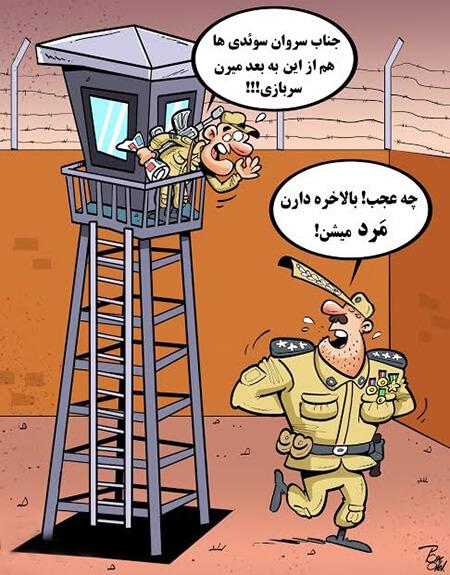 کاریکاتور سربازی, تصاویری از کاریکاتور سربازی, عکس کاریکاتور سربازی
