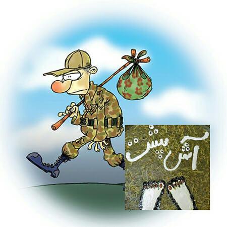 کاریکاتور سربازی دختران, کاریکاتور سربازی زنان, کاریکاتور سرباز فراری