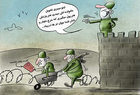 کاریکاتور سرباز, تصاویری از کاریکاتور سرباز, جدیدترین کاریکاتور سربازی