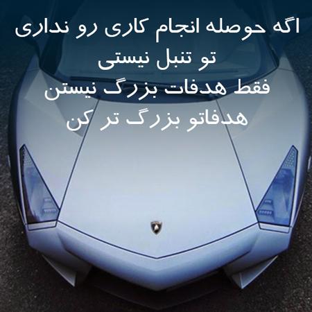 جملات موفقیت, جملات بزرگان در مورد موفقیت,