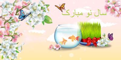پیام تبریک عید نوروز, اس ام اس تبریک عید نوروز