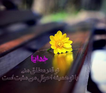 عکس نوشته خدايا کمکم کن, عکس نوشته خدايا شکرت