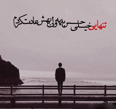 عکس های عاشقانه تنهایی, عکس تنهایی غمگین
