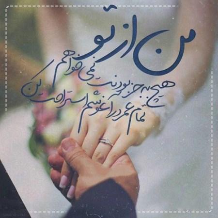 زیباترین پروفایل برای همسر, پروفایل زن و شوهری