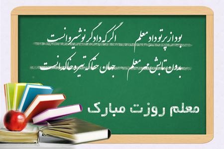 تبريک روز معلم, متن تبريک روز معلم