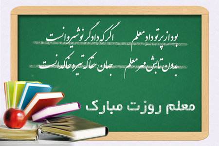 عکس نوشته روز معلم – مکس پیکس