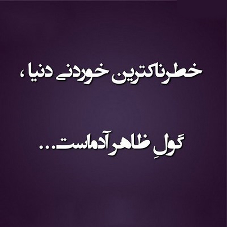 عکس نوشته دورویی, عکس پروفایل آدم دورو