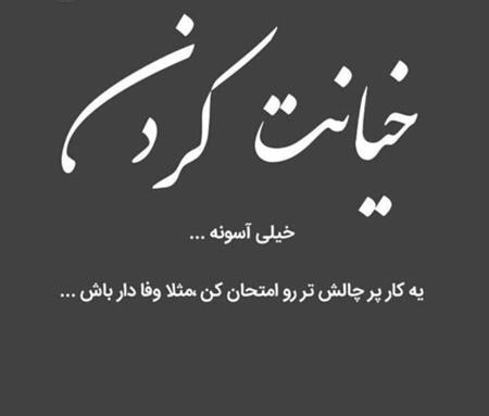 جملات خیانت, خیانت در عشق