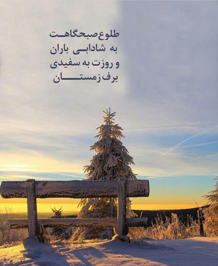عکس نوشته زیبایی فصل زمستان
