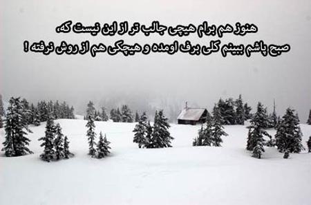 پروفایل زمستان, عکس نوشته های زیبای فصل زمستان