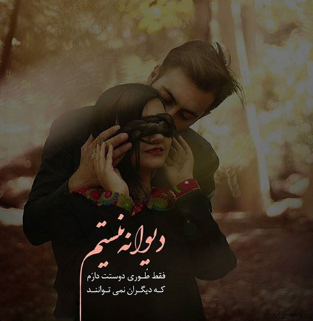 عکس نوشته عاشقانه, عکس نوشته های عاشقانه جدید