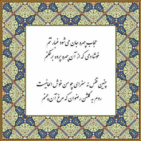 اشعار شعرا درباره ی حجاب, درمورد حجاب, شعرهای حجاب و عفاف