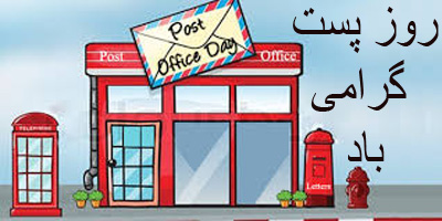 روز جهانی پست چه روزی است, مقاله درباره ی روز جهانی پست