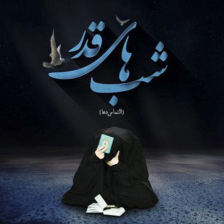 متن التماس دعا, جمله درباره التماس دعا