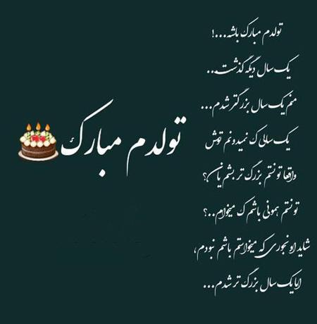 پروفایل تولد خودم بهمن