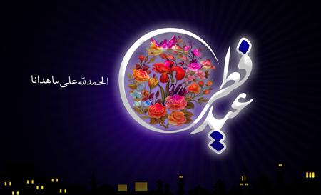 پروفایل عید فطر جدید