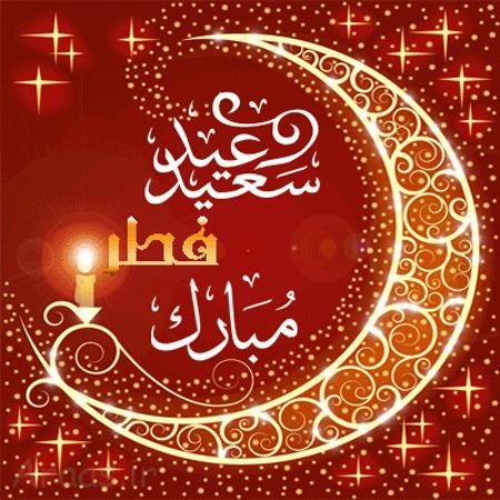 عکس پروفایل عید فطر – مکس پیکس