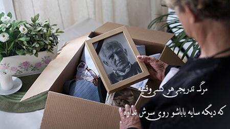 عکس های پروفایل پدر فوت شده, عکس نوشته پدر فوت شده