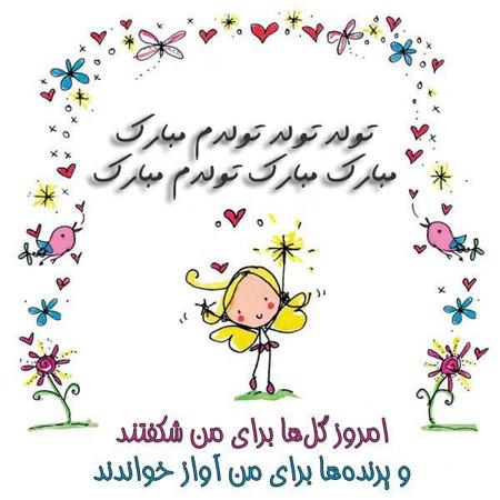متن تولدم مبارک, عکس متحرک تولدم مبارک