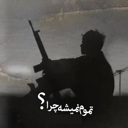 عکس سربازي, جملکس پروفايل سربازي