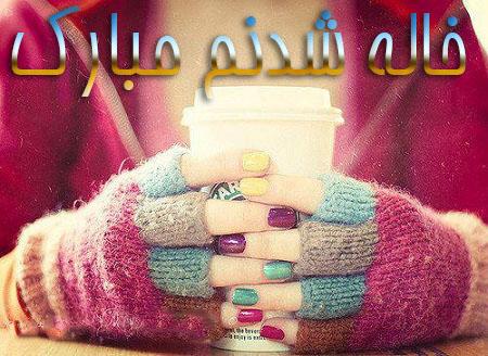 خاله شدنم مبارک, پروفایل عمه و خاله