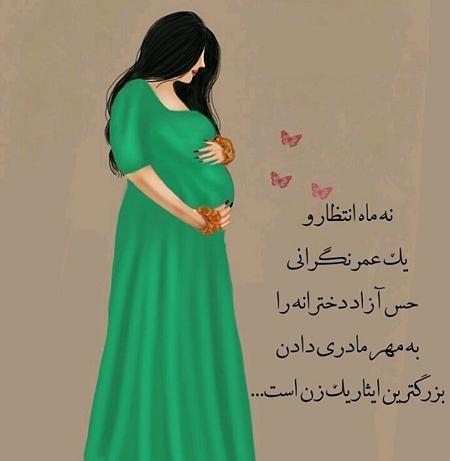 عکس نوشته بارداری پسر, عکس بارداری