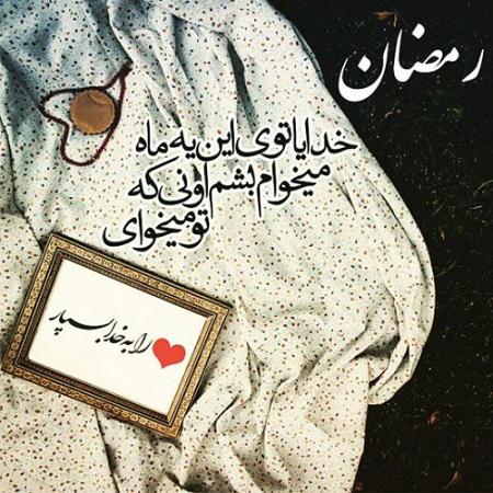 عکس نوشته ماه رمضان, پروفايل زيباي ماه رمضان