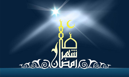 پوستر ماه رمضان,پوستر زیبای ماه رمضان,پوستر مخصوص عید رمضان