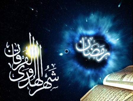 پوستر ماه رمضان,پوستر زیبای ماه رمضان,عکس پوستر ماه رمضان