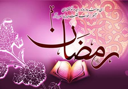 جدیدترین تصاویر با کیفیت از پوستر مذهبی ماه رمضان