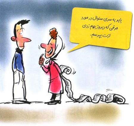کاریکاتور طنز عاشقانه,کاریکاتور عاشقانه,کاریکاتور عاشقانه خنده دار