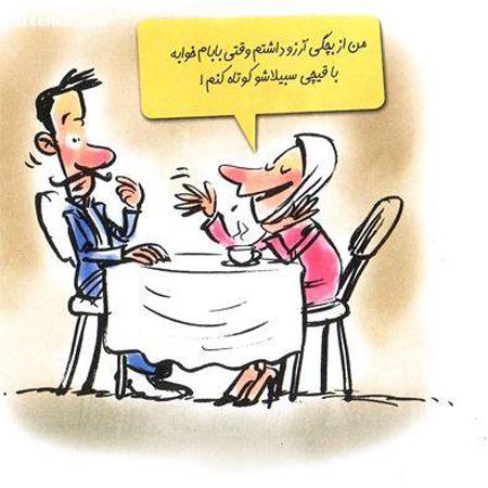 کاریکاتور عاشقانه خنده دار,کاریکاتور عاشقانه,کاریکاتورهای عاشقانه