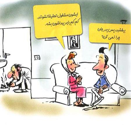کاریکاتور عاشقانه خنده دار جدید 95