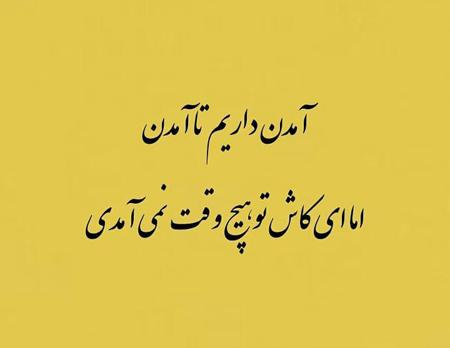 عکس نوشته عاشقانه, عکس نوشته هاي غمگين