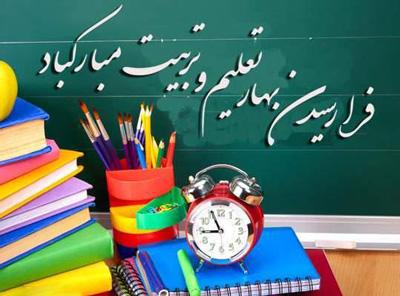 بازگشایی مدرسه, شعر بازگشایی مدرسه
