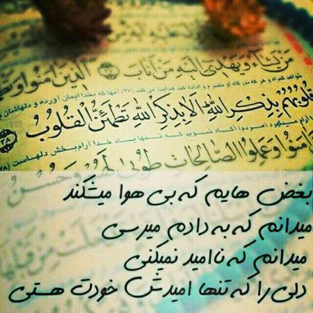 عکس نوشته های زیبا و مفهومی, عکس نوشته مذهبی