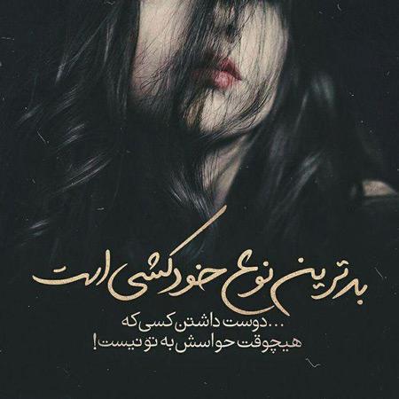 عکس نوشته های زیبا, عکس نوشته های زیبا و مفهومی