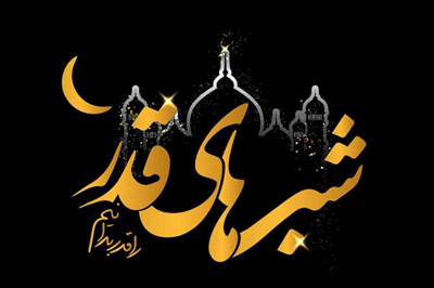 عکس پروفایل شب قدر التماس دعا